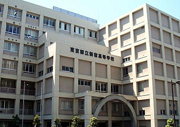 新宿高等学校の基本情報「高校情報ステーション」