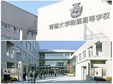 専修 大学 付属 高校 東京の専修大学付属高校を受けようと思っているのですが
